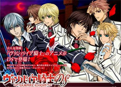 Vampire Knight Dating Quiz